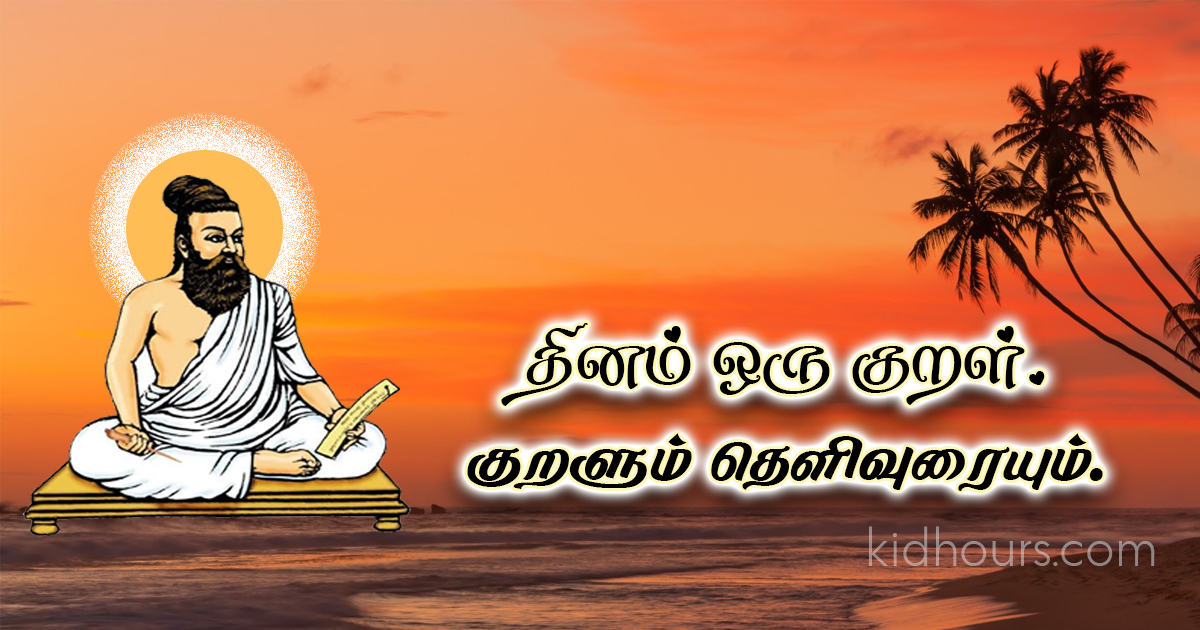 thinam-oru-kural-kidhours